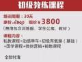 扬州健身教练培训多少钱?