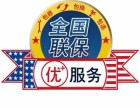 象山奥普集成灶(各中心)~售后维修服务热线是多少电话?
