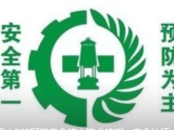 武汉职业健康安全体系认证选宇鸿顾问健康安全认证,服务好