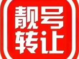 长期收简单易记北京手机靓号码回收北京号