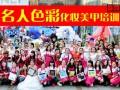 永州口碑最好的化妆美甲学校介绍