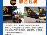 上海快递到日本7x24小时服务全球直达双清关