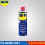 WD-40除湿防锈润滑剂金属螺丝螺栓松动剂多用途防锈润滑剂