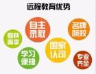 广西重点大学 函授+网络教育 国家认可学历