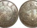 大清银币目前在哪里受买家追捧