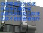九宫庙风机风柜净化器销售安装排烟系统设计安装改造