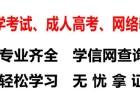 2017年河南成人学历什么报名 9月12日 强明教育