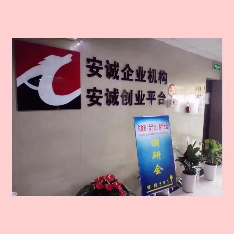 闵行附近专业代理记账报税找王会计核税种申请发票一条龙