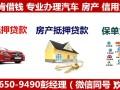柳州柳江专业办理汽车抵押贷款
