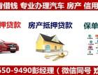黄南专业办理汽车抵押贷款