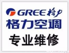 北京格力空调维修/拆装,家用.商用(中央)空调维修清洗.加氟