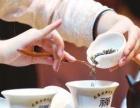 中级茶艺师培训招生