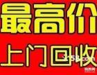 淄川高价回收空调家电仓库积压