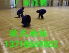 昆明体育馆室内篮球运动木地板实木运动地板 木地板施工
