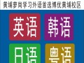 广州黄埔萝岗零基础日语轻松学!快到博优提升自我