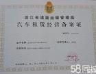东阳包车到杭州陆通租车服务公司 旅游包车 机场接送 长短途包