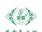 【山西省蒙霸养发馆】加盟官网/加盟费用/项目详情