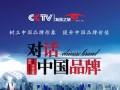 央视 对话中国品牌 栏目是哪里录制的?