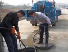 宁波姜山镇高压车清洗管道下水道
