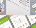 济南网页、包装、宣传册、名片、标志设计,品牌策划