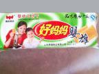 森森食品商店 供应批发 鼎福好 妈妈 婴雄婴幼儿饼干 225g