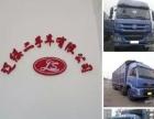 绥中辽绥汽贸出售J6、新大威、后四、后八等二手大货车