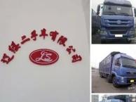 辽绥汽贸二手车中介出售二手大货车代办过户.检车、更名等业务