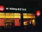 阿香米线店投资多少 多久收回成本