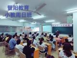 无锡教师资格证培训 暨阳教育圆梦教师资格证