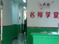 名师学堂免费加盟 中国托管式辅导第一品牌