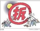 宁波食品厂征迁赔偿评估 酒店拆迁评估 度假山庄拆迁评估