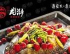 江苏开家烤鱼店要多少钱/全国烤鱼加盟排行榜烤鱼58