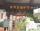 武汉幸福里咖啡馆加盟电话幸福里咖啡馆加盟优势