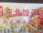 东北饺子招收加盟商或技术转