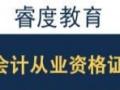 南京浦口六合会计中级职称报名条件、职业资格证专业培