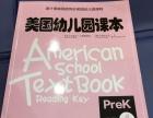 英语八级早教英语幼儿英语一对一