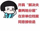 北京同意接收函不是用来申请户口的吗?