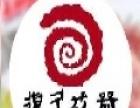 北京很久以前烤串坊加盟有限公司 北京很久以前烤串坊加盟有