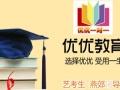 燕郊高考补习班排名/燕郊高中辅导哪家好/燕郊家教