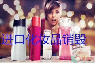苏州一站式化妆品销毁公司,苏州下架化妆品面膜焚烧中心