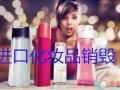 奉贤区质量问题化妆品销毁收费标准,奉贤区联盟护肤品彩妆销毁