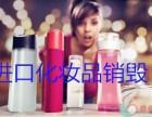 嘉定区化妆品销毁公司宝山区过期美容产品销毁日化用品销毁