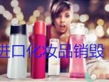 上海过期彩妆销毁哪里找,嘉定下架化妆品销毁大概多少钱一吨