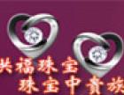 洪福珠宝加盟