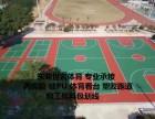 学校羽毛球场地面施工材料,标准篮球场地坪漆直销多少一平方