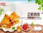 安徽省蚌埠市正新鸡排加盟店有几家?