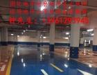 厂房装修工程地坪漆固化地坪复古地坪耐磨球场内墙翻新
