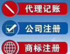 浦东张江代理记账 解非正常户 公司变更注销 审计评估