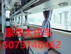 %15073148462%发车从长沙到泰州汽车票价多少汽车/