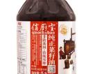 传统压榨菜籽油代理商就选俏厨宝